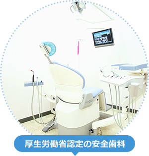 厚生労働省認定の安全歯科