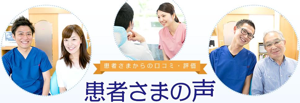 マリブ海浜歯科室の口コミ・評判